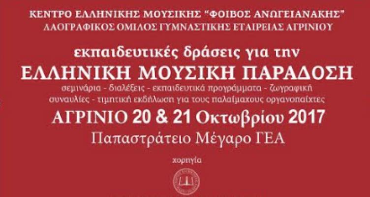 Αγρίνιο: Δράσεις της Γ.Ε.Α. και του κέντρου Ελληνικής Μουσικής «Φοίβος Ανωγειανάκης»