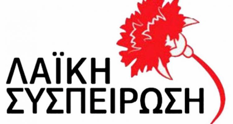 Λαϊκή Συσπείρωση Ακτίου-Βόνιτσας: Απομονώνουμε το φασισμό