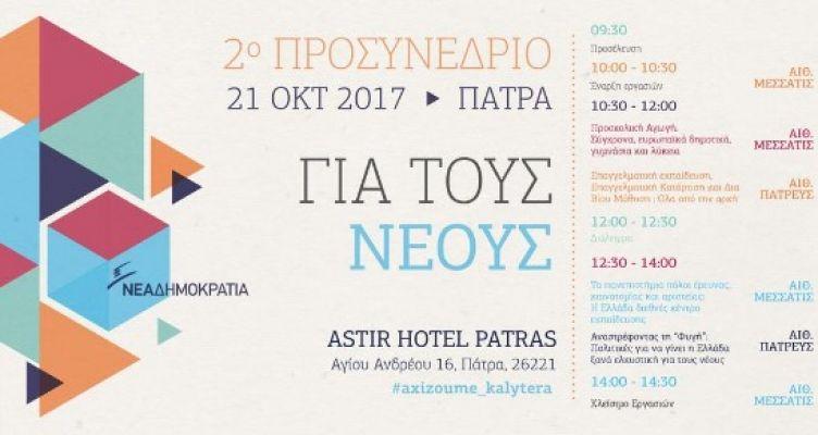Ο Κυριάκος Μητσοτάκης στο 2ο προσυνέδριο της Ν.Δ. στη Πάτρα με θέμα: «Για τους Νέους»