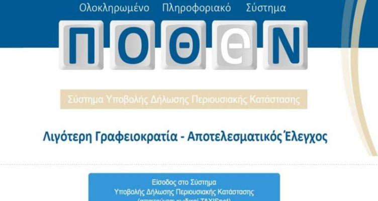 """Στις 18 Φεβρουαρίου ξεκινούν οι δηλώσεις """"πόθεν έσχες"""""""