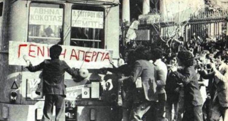 ΑΝΤ.ΑΡ.ΣΥ.Α. Αγρινίου – Πολυτεχνείο 2019: Μόνη απάντηση οι εξεγέρσεις μας