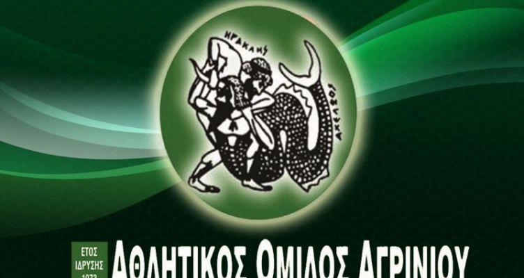 Α.Ο. Αγρινίου: Αναβολή της προγραμματισμένης συνέντευξης τύπου, λόγω απουσιών