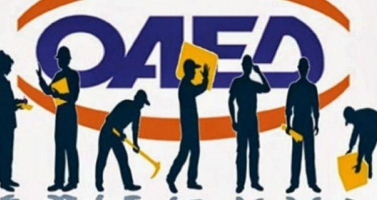 Ο.Α.Ε.Δ.: Όλη η προκήρυξη για την νέα κοινωφελή εργασία