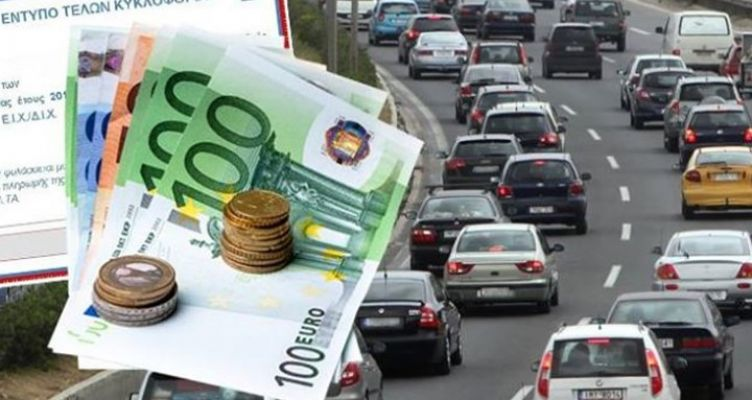 Ανακοινώθηκε παράταση για την πληρωμή των τελών κυκλοφορίας