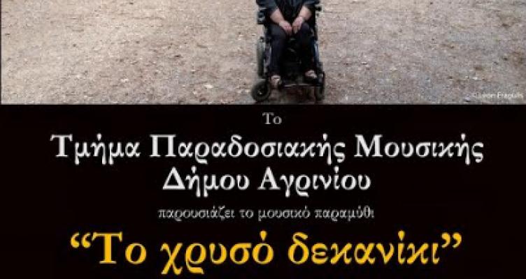 «Το χρυσό δεκανίκι» με τη συνδιοργάνωση του Πνευματικού Κέντρου και της Κοινωφελούς Επιχείρησης Δήμου Αγρινίου