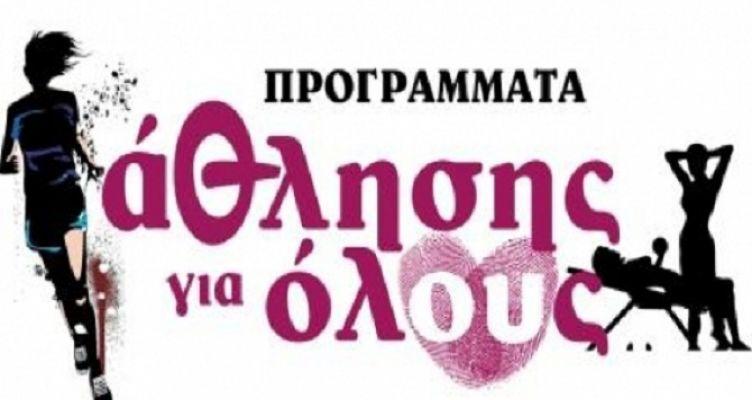"""Δήμος Ναυπακτίας: Λειτουργία Προγραμμάτων """"Άθλησης για Όλους"""" περιόδου 2018-19"""