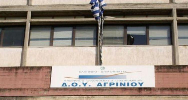 Κάλεσμα του Εμπορικού Συλλόγου Αγρινίου για διαμαρτυρία στη Δ.Ο.Υ.