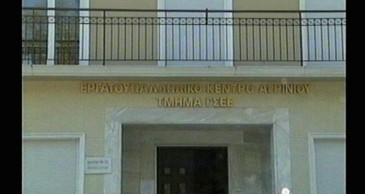Το Εργατικό Κέντρο Αγρινίου για σύσκεψη 20 Σεπτέμβρη