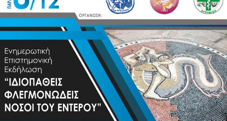 Δήμος Αγρινίου: Επιστημονική ενημερωτική εκδήλωση με θέμα: «Ιδιοπαθείς Φλεγμονώδεις Νόσοι του Εντέρου»