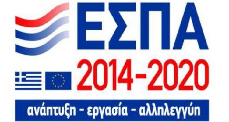 Για τέταρτη χρονιά στις κορυφαίες θέσεις απορρόφησης του ΕΣΠΑ η Ελλάδα