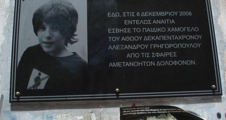Επέτειος Γρηγορόπουλου: Καταλήψεις σε σχολεία του Αγρινίου και πορείες