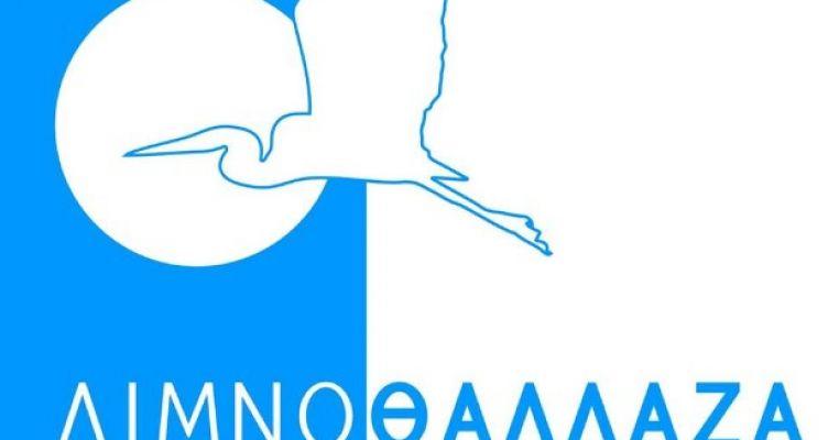 «Λιμνοθάλλαζα»: Συλλογή υπογραφών για την Αναφορά στο Ε.Κ.
