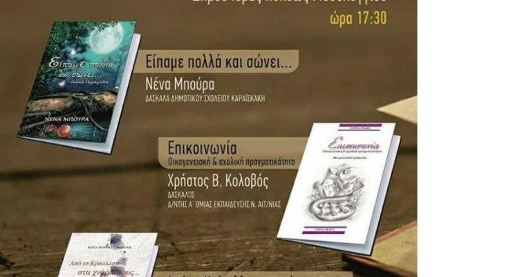 Μεσολόγγι: Παρουσίαση βιβλίων από την Δημοτική Επιτροπή Παιδείας και την Δ/νση Πρωτοβάθμιας Εκπαίδευσης