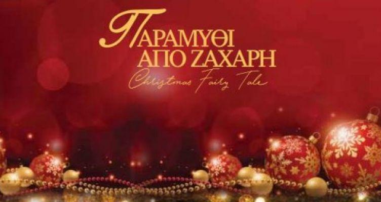 «Παραμύθι από ζάχαρη»: Το εορταστικό πρόγραμμα του Δήμου Αγρινίου