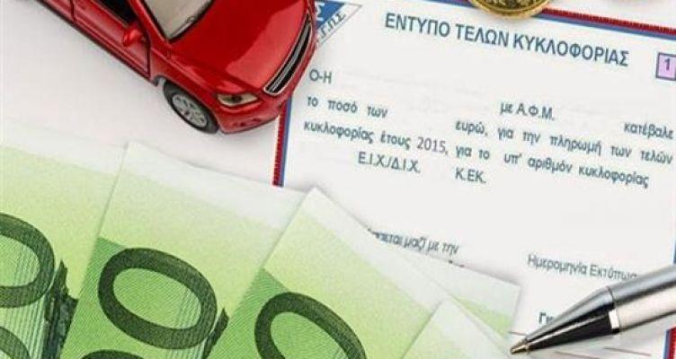 Την επόμενη εβδομάδα στο Taxis τα τέλη κυκλοφορίας