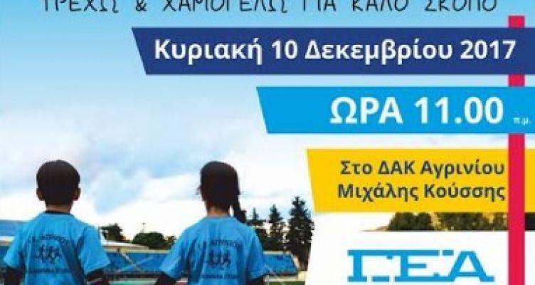 Γ.Ε.Α.: 2οι Παιδικοί Αγώνες Στίβου «Run & Fun – Τρέχω για καλό σκοπό»