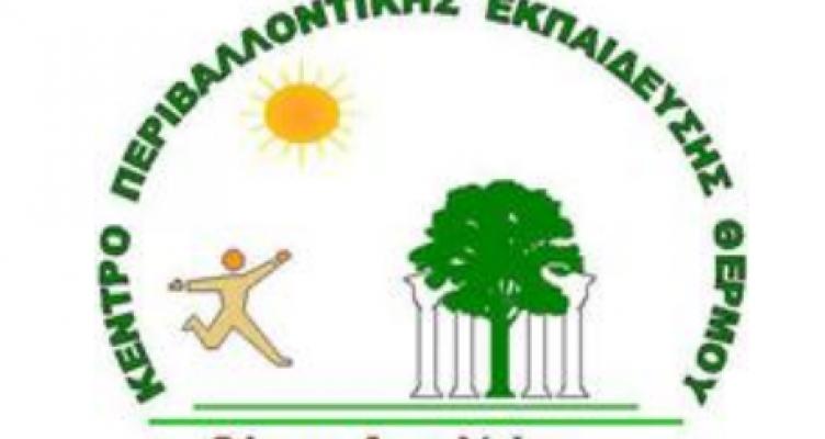 Διήμερο σεμινάριο του Κέντρου Περιβαλλοντικής Εκπαίδευσης Θέρμου