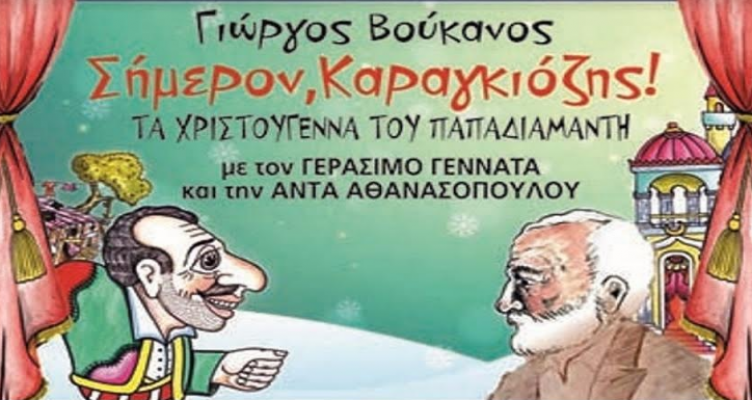 Τα «Χριστούγεννα του Παπαδιαμάντη» στο Τρικούπειο Πολιτιστικό Κέντρο την Τρίτη 19 Δεκεμβρίου