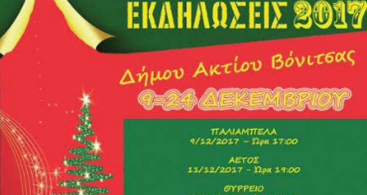 Το πρόγραμμα των Χριστουγεννιάτικων εκδηλώσεων του Δήμου Ακτίου-Βόνιτσας