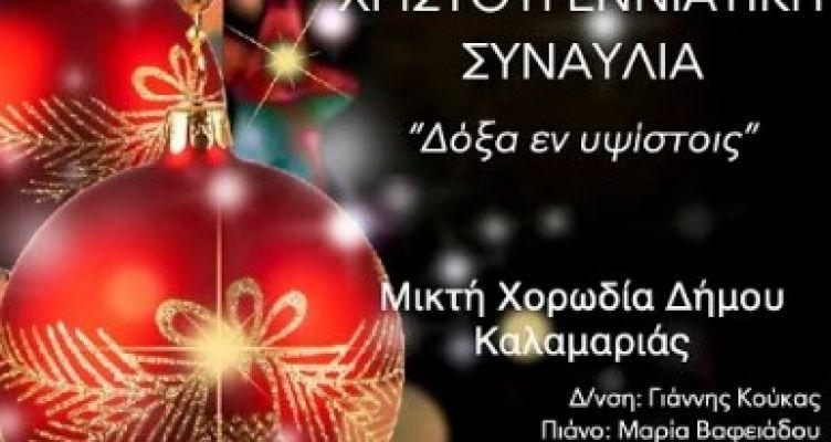 Μεσολόγγι: Χριστουγεννιάτικη συναυλία από τη χορωδία του Δήμου Καλαμαριάς