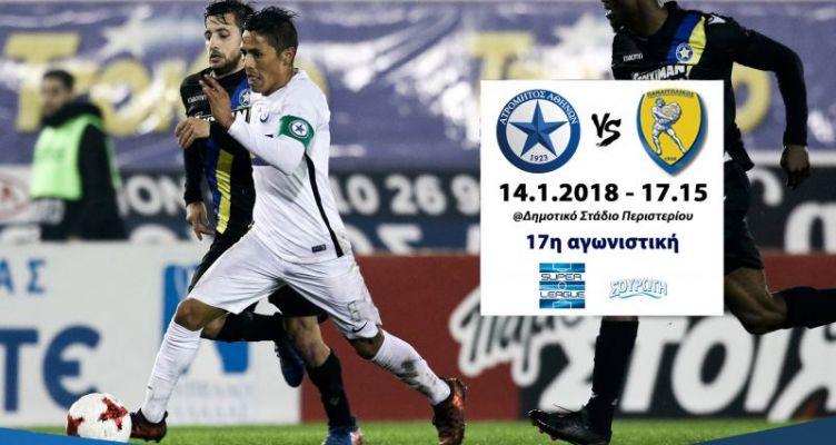 Super League: Η αποστολή του Ατρόμητου για τον αγώνα με τον Παναιτωλικό
