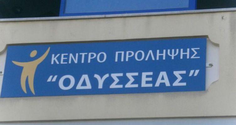 Νέες βιωματικές ομάδες στο Κέντρο Πρόληψης Αιτ/νίας «Οδυσσέας»