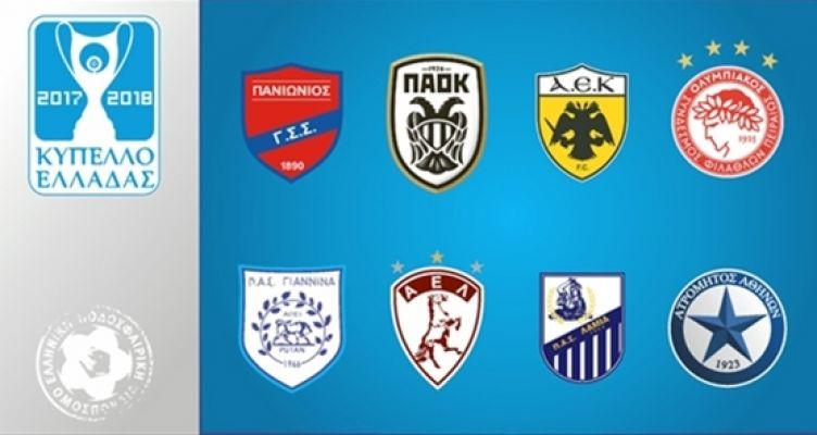 Κύπελλο Ελλάδας – Η κλήρωση των προημιτελικών: Ξεχωρίζει το Ολυμπιακός – Α.Ε.Κ.