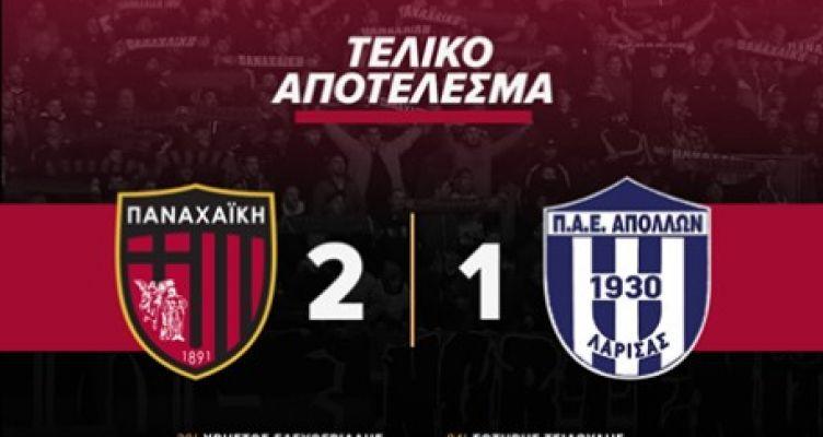 Football League: Νέα νίκη για την Παναχαϊκή με 2-1 επί του Απόλλωνα Λάρισας