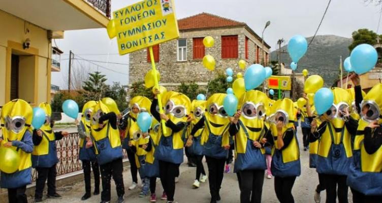 Ανακοίνωση για το 1° Παιδικό Αποκριάτικο Καρναβάλι του Δήμου Ακτίου Βόνιτσας