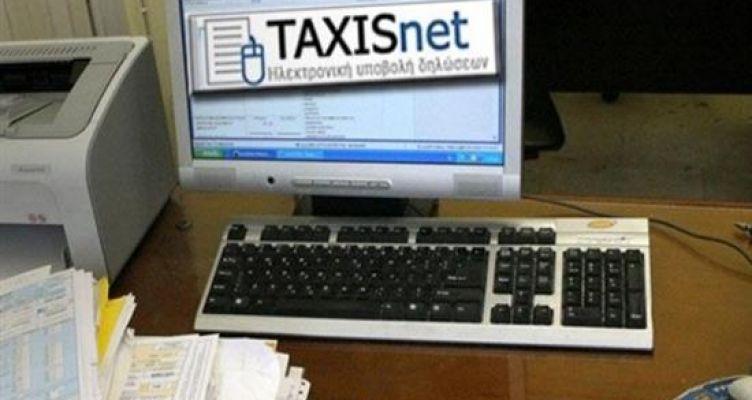 Taxisnet: Εκτός λειτουργίας για μερικές ώρες λόγω εργασίων συντήρησης