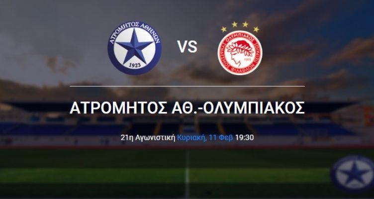 Ατρόμητος Αθ. – Ολυμπιακός: Live στον Agrinio937 fm και στο AgrinioTimes.gr (19:30)