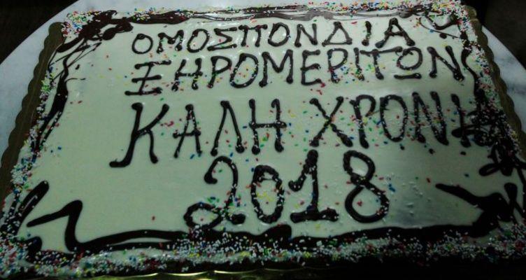Η Ομοσπονδία Πολιτιστικών Συλλόγων Ξηρομέρου έκοψε την πίτα της (Φωτό)