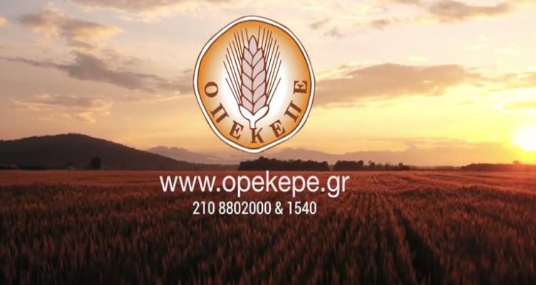 Ένωση Αγρινίου: Ανακοίνωση ΟΠΕΚΕΠΕ για τις πληρωμές
