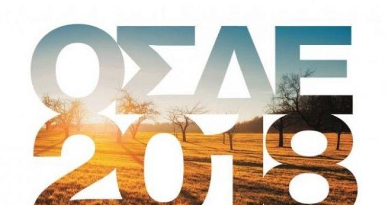 Ένωση Αγρινίου: ΟΣΔΕ 2018 και εγγραφή στο Μητρώο Αγροτών και Αγροτικών Εκμεταλλεύσεων