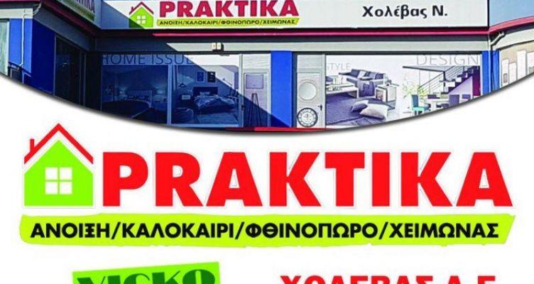 Αγρίνιο: Η PRAKTIKA-ΧΟΛΕΒΑΣ Α.Ε. ζητά δυο υπαλλήλους