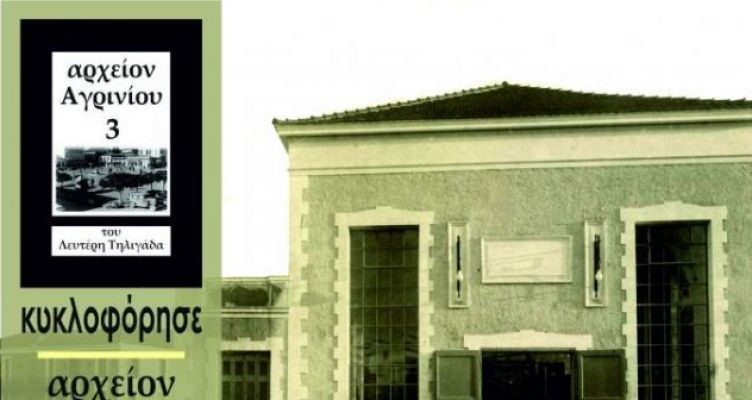 Επιθεώρηση της ιστορικής και κοινωνικής μνήμης του Αγρινίου με τίτλο «αρχείο Αγρινίου»