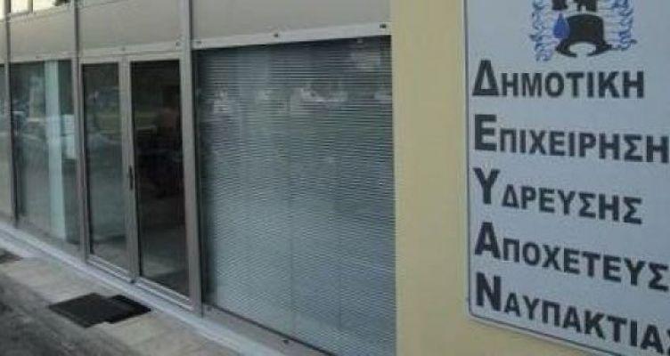 Ναύπακτος: Υπάλληλοι της Περιφέρειας «μπλοκάρουν» την απόφαση Σπίρτζη