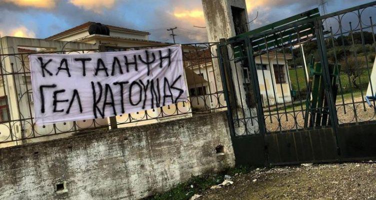 Διήμερη κατάληψη των μαθητών του Γενικού Λυκείου Κατούνας – Τα αιτήματά τους
