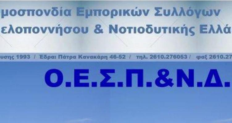 Διευρυμένο Διοικητικό Συμβούλιο της Ο.Ε.Σ.Π.&ΝΔ.Ε. στην Αμαλιάδα