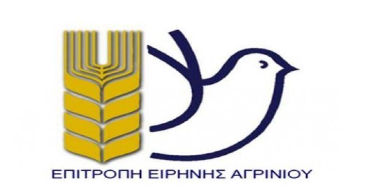 Επιτροπή Ειρήνης Αγρινίου: «Έξω η Ελλάδα από τις συμμαχίες των δολοφόνων ΝΑΤΟ – Ε.Ε.»