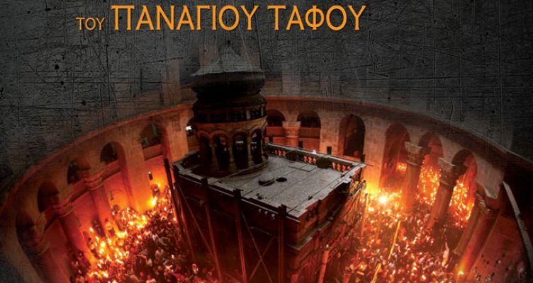 «Φῶς ἐκ φωτός»: Η χρονολόγηση και αποκατάσταση του Παναγίου Τάφου