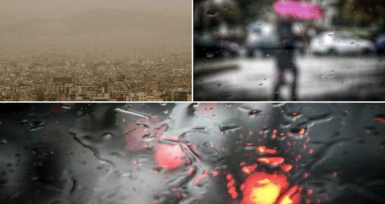 Αφρικανική σκόνη, βροχές και καταιγίδες μετά το «μίνι καλοκαίρι»
