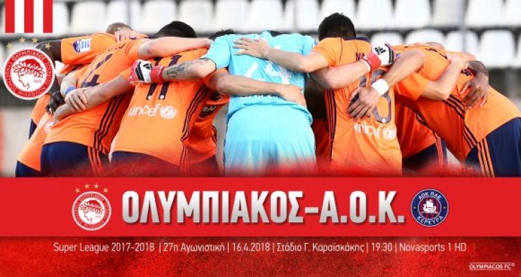 Ολυμπιακός – Α.Ο.Κ. Κέρκυρα: Live στον Agrinio937 fm, διαδικτυακά στο AgrinioTimes.gr (19:30)