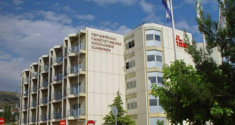 Μικρή επανάσταση πραγματοποιήθηκε στην Καρδιολογική Κλινική του Πανεπιστημιακού Νοσοκομείου Ιωαννίνων