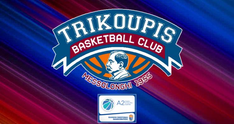 Εμποροβιομηχανικός σύλλογος Ι.Π. Μεσολογγίου:Συγχαρητήρια στην Ομάδα Μπάσκετ  «Χαρίλαος Τρικούπης»