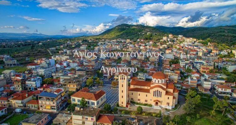Αγρίνιο: Κυκλοφοριακές ρυθμίσεις κατά τον εορτασμό των Κων/νου & Ελένης
