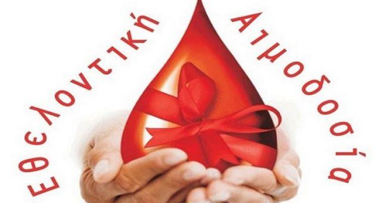 Π.Δ.Ε.: Ημερίδα για την εθελοντική αιμοδοσία