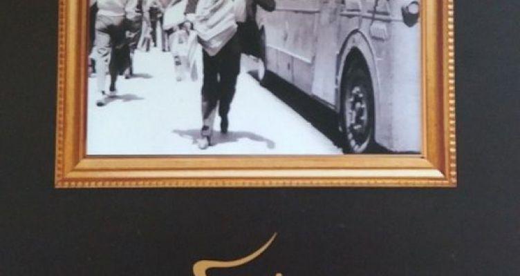 Αγρίνιο: Παρουσίαση του βιβλίου«Οι δρόμοι των εφημερίδων»του Βλάση Δημ. Αλμπάνη