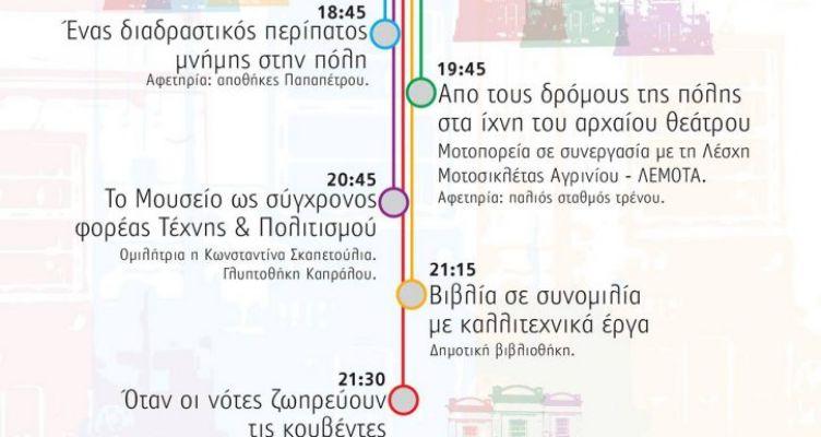 Αγρίνιο: Δράση για την ημέρα Μουσείων – Διαδραστικός περίπατος μνήμης στην πόλη