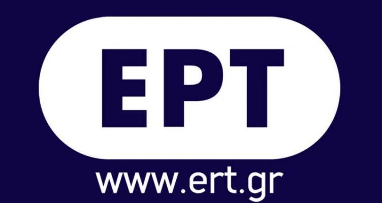 Έτοιμη η νέα διοίκηση της Ε.Ρ.Τ., πότε διορίζεται